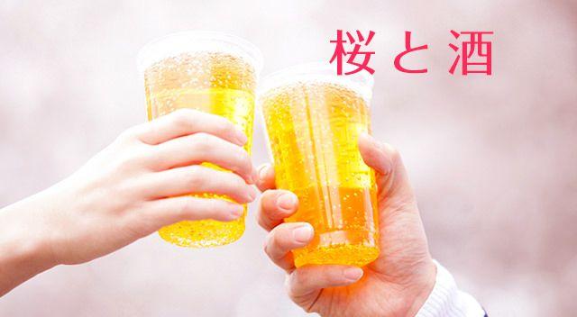埼玉 花見