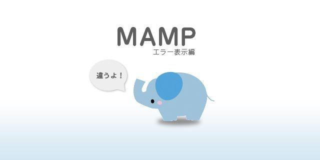 MAMP エラー表示